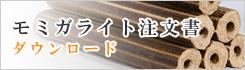 モミガライト注文用紙